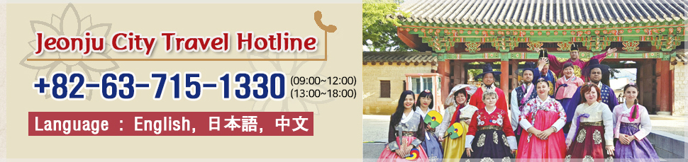 Jeonju City Travel Hotline