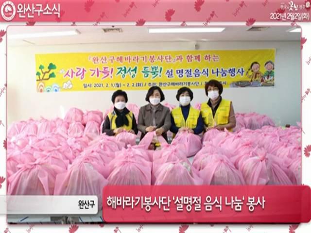 해바라기봉사단 '설명절 음식 나눔' 봉사